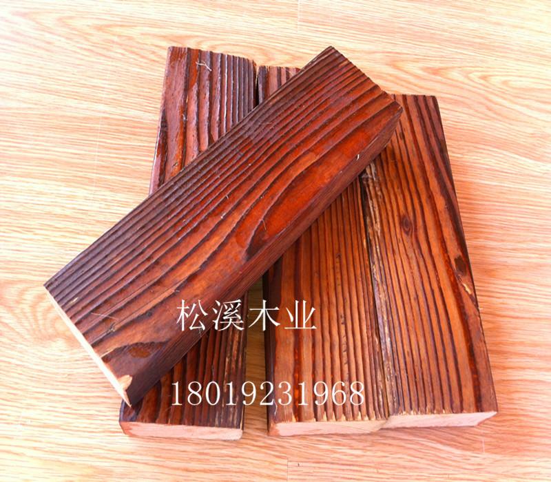 木|炭化炭烧火烧木板防腐木地板户外阳台院花园龙骨
